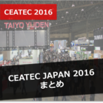 【CEATEC JAPAN 2016】シーテックジャパン2016まとめ!