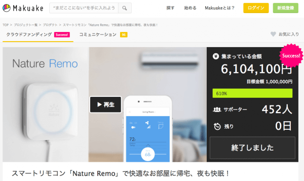 IoTリモコン-Nature Remo