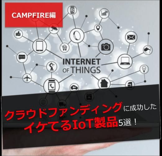 クラウドファンディングに成功した、イケてるIoT製品5選 〜CAMPFIRE編〜