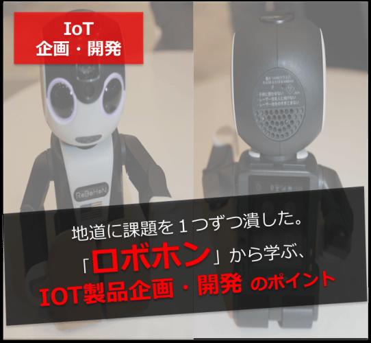 【IoT企画・開発】地道に課題を1つずつ潰した。「ロボホン」から学ぶ、 IoT製品の企画・開発のポイント