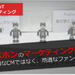 【IoTマーケティング】「ロボホン」のマーケティング戦略〜大々的なCMではなく、地道なファン作りを〜