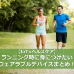 【IoT×ヘルスケア】ランニング時に身につけたいウェアラブルデバイスまとめ!
