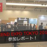 【TREND EXPO TOKYO 2016】トレンドエキスポTOKYO 2016まとめ!