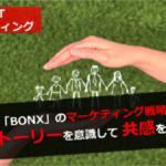 【IoTマーケティング】BONXのマーケティング戦略〜ストーリーを意識して共感を獲得〜