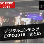 【DC EXPO】デジタルコンテンツEXPO 2016まとめ!