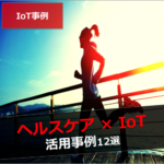 【IoT事例】ヘルスケア分野のIoT活用事例12選!