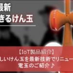【IoT製品紹介】伝統×最新 昔懐かしいけん玉を最新技術でリニューアル!電玉のご紹介♪