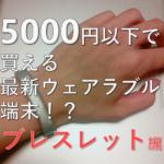 【5000円 以下で買える !!】「IoT・ウェアラブルデバイス」入門グッズ【スマートブレスレッド編】