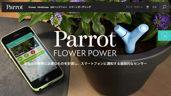 植物の状態を管理できるIoTガジェット「Flower Power」|木暮祐一のぶらり携帯散歩道