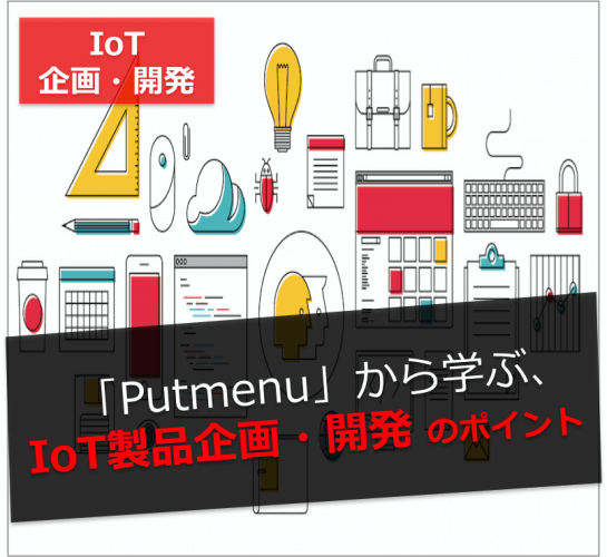 【IoT企画・開発】飲食店メニューを10言語に自動翻訳する『Putmenu』の企画・開発の話