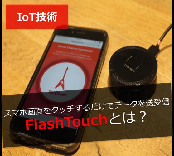 【IoT技術】スマホ画面をタッチするだけでデータを送受信!新たな双方向通信技術「FlashTouch」とは?
