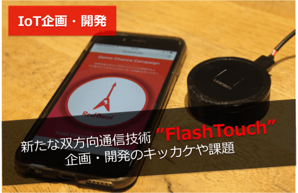 flashtouch-plan-1