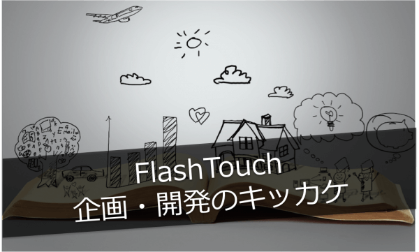 flashtouch-plan-2