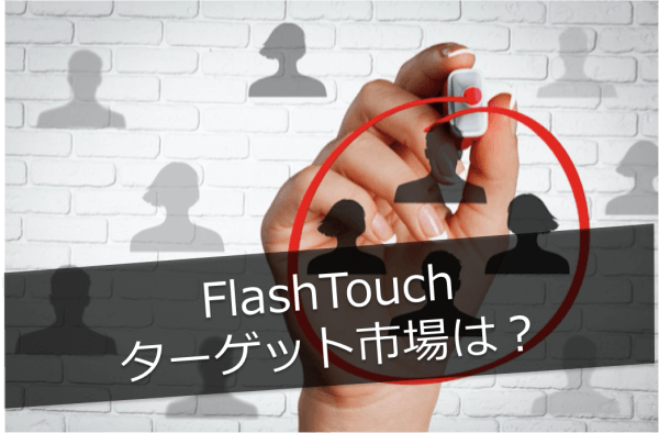 flashtouch-plan-3