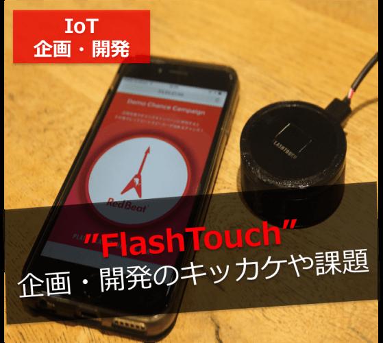 【IoT企画開発】新たな双方向通信技術「FlashTouch」の企画開発のキッカケや課題