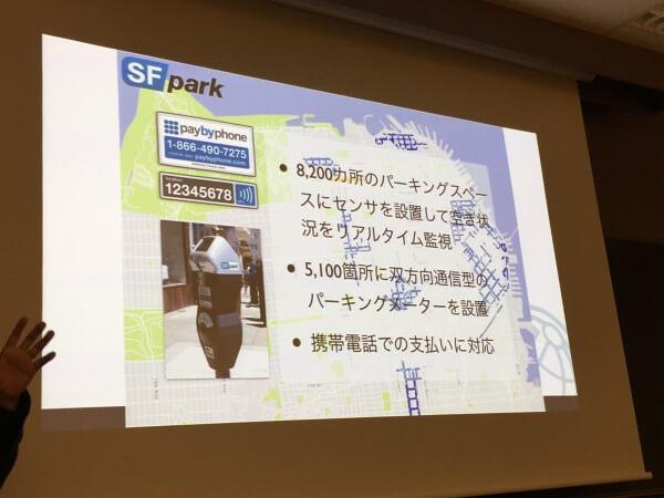 慶應義塾大学×藤沢市のIoTとスマートシティに関する取り組み|木暮祐一のぶらり携帯散歩道