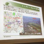 仙台市田子西地区でのIoTによる行動変容の取り組み|木暮祐一のぶらり携帯散歩道