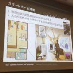 奈良先端大のスマートホーム、スマートシティへの取り組み|木暮祐一のぶらり携帯散歩道