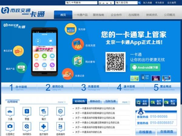 ウェアラブルデバイスでモバイルペイメントに挑む北京の事業者|山根康宏のワールドモバイルレポート