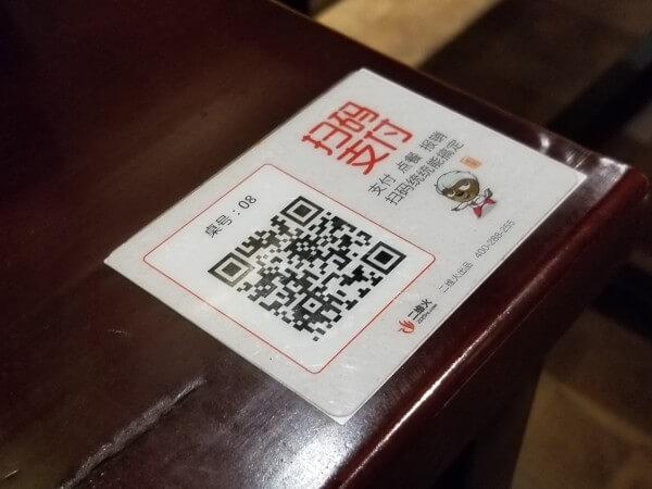 中国・深センに見るスマホを使ったキャッシュレス社会の現状|山根康宏のワールドモバイルレポート