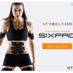 IoTで運動せずにダイエットできるのか?!│木暮祐一のぶらり携帯散歩道