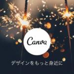 「Canva(キャンバ)」意識高い系ビジネスマンも満足?! デザインセンスゼロでもプレゼン資料を簡単・オシャレに!