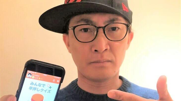 浅井企画ゲーム部のスマホゲーム紹介:第7回「早押しを極めろ!」