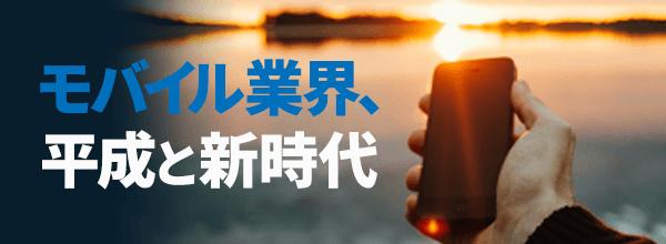 モバイル業界、平成と新時代