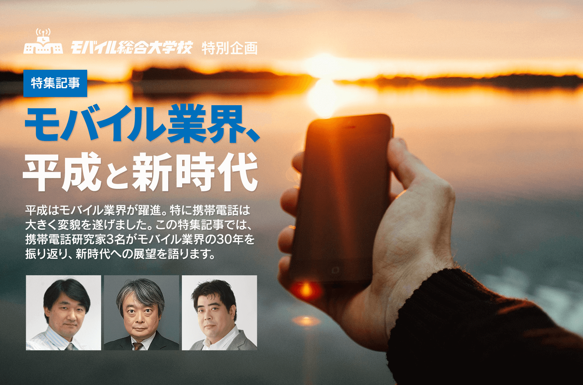 Mobile industry, Heisei and the new era