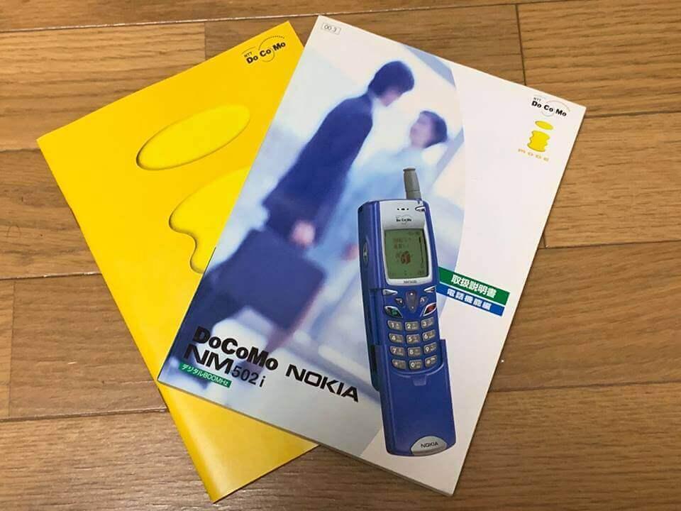 DoCoMo NOKIA NM502i