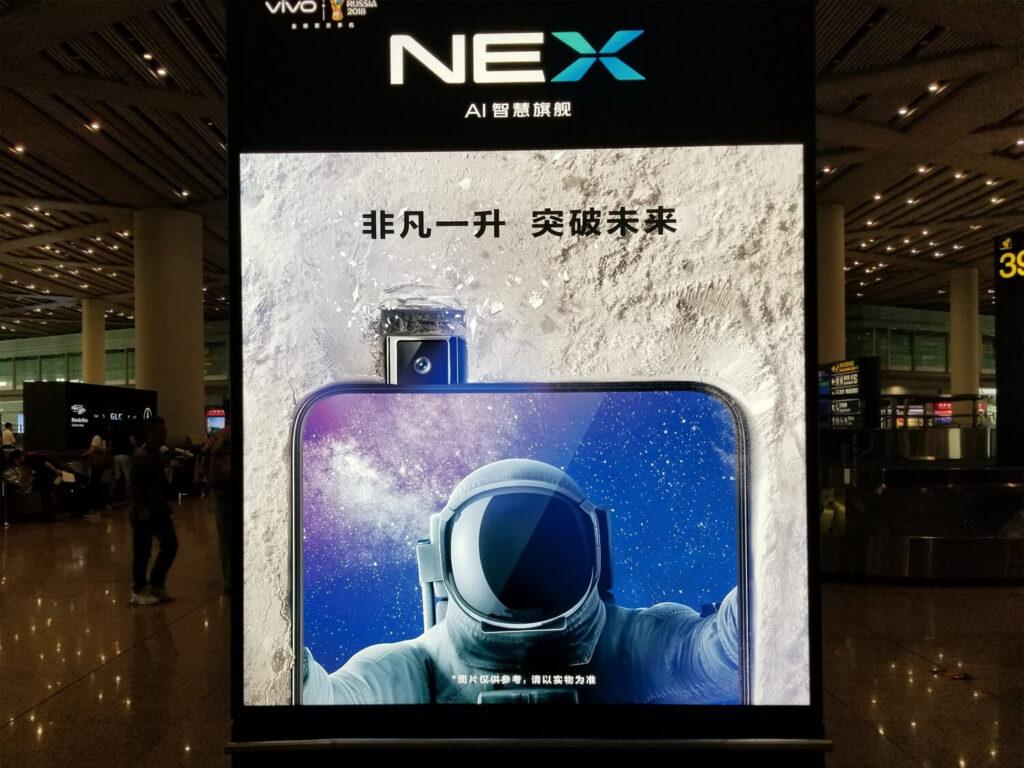 フロントカメラが飛び出るVivoのNEX
