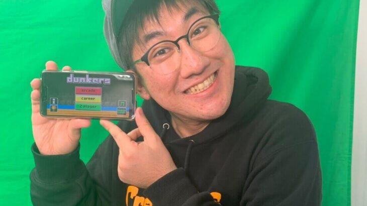Dunkers「でぃでぃんでぃどぅでぃ からの ぐるぐるぐるぐるどーん」|浅井企画ゲーム部のスマホゲーム紹介:第10回