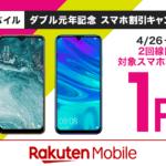 「令和 x 楽天モバイル ダブル元年記念 スマホ割引キャンペーン プラス」