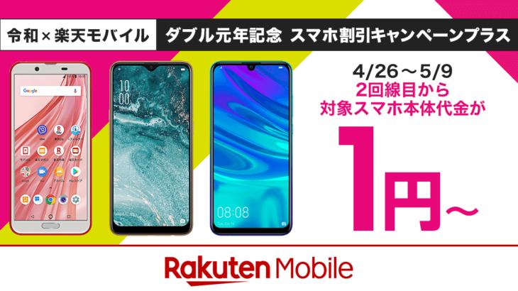 楽天モバイル、ゴールデンウィークにスマホが1円から購入できる割引キャンペーンを開催