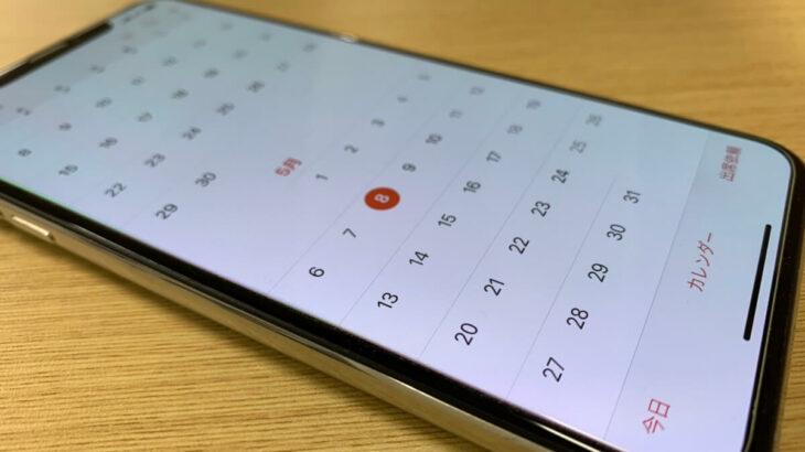 カレンダー表示のスマートフォン