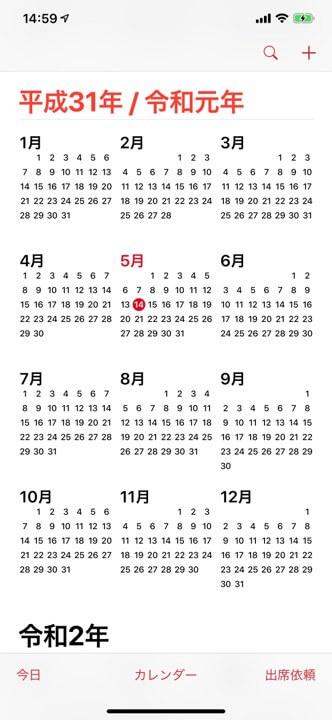 カレンダーに「令和」