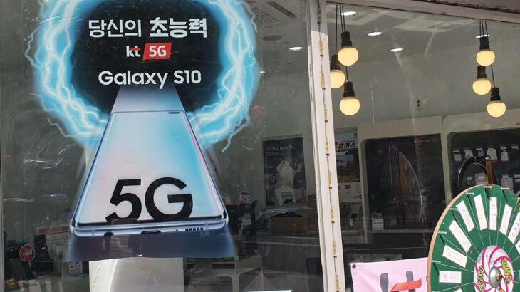 韓国で5Gが開始、4Gからの乗り換えはまだ様子見が必要|山根康宏のワールドモバイルレポート
