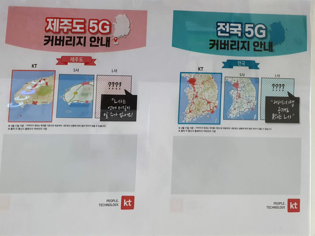 KT shows 5G coverage area in store