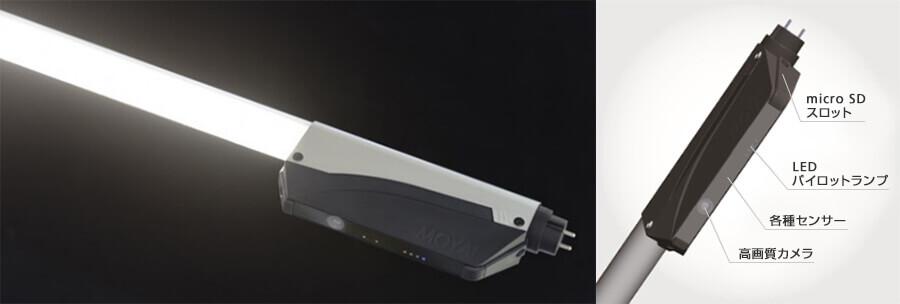 蛍光灯にカメラを備えたIoT機器「IoTube」