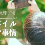 新連載「上松恵理子のモバイル教育事情」スタート ~最新のICT教育・EdTech・海外事情をお届け!~