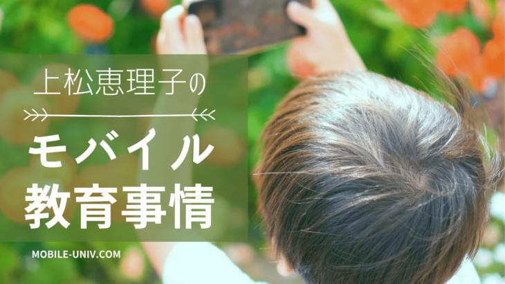 上松恵理子のモバイル教育事情