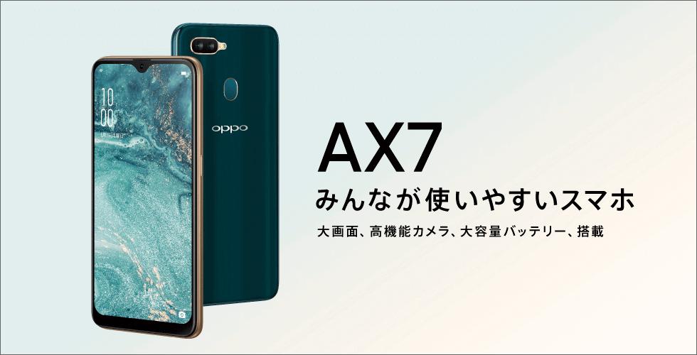 AX7 みんなが使いやすいスマホ