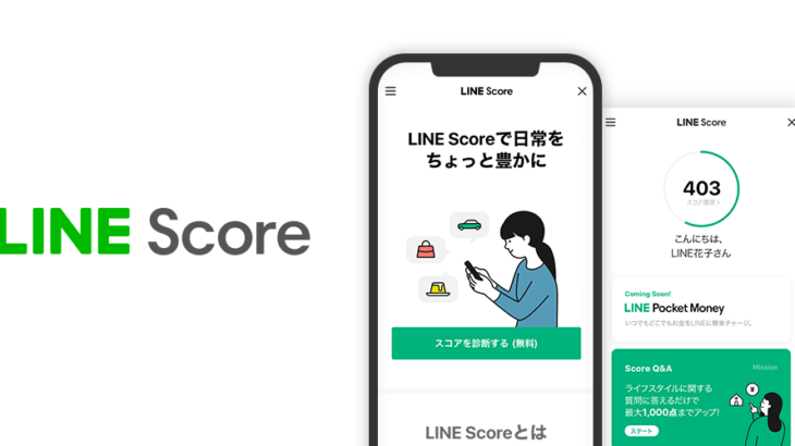 LINEがスコアリングサービス「LINE Score」を開始