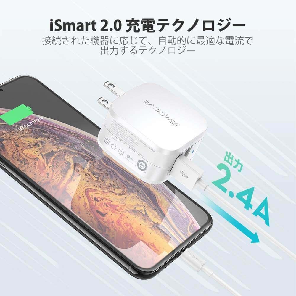 iSmart 2.0充電テクノロジー