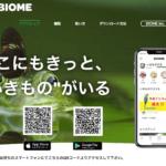 「Biome(バイオーム)」夏休みに撮りためた生き物たちの写真、どうしていますか?|池端隆司のモバイルジャンクション