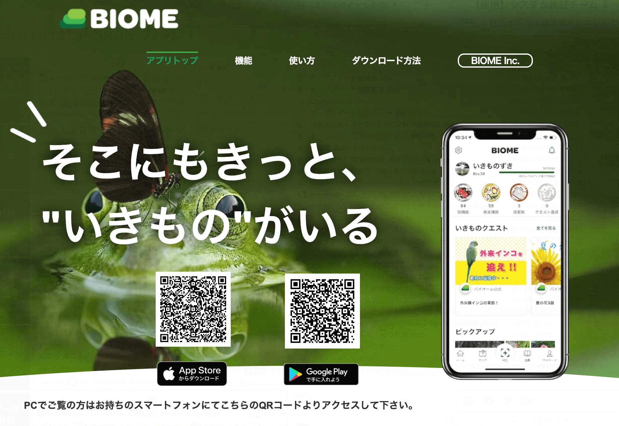 「株式会社バイオーム」アプリ紹介ページ
