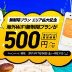 夏休みの海外旅行に嬉しいキャンペーン!海外Wi-Fiレンタルサービス「jetfi」、データ容量無制限プランが1日500円から利用OKに!