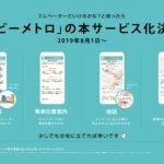 ベビーカーでのお出かけもラクラク。東京メトロのサービス「ベビーメトロ」、好評につき本サービス化決定