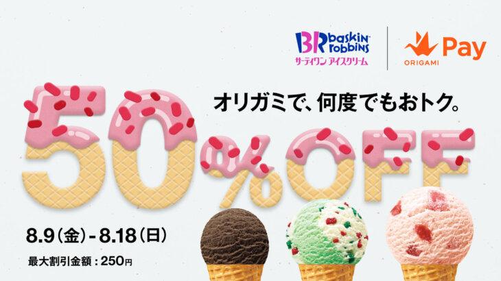 【9日より】シングルアイスが何度でも半額!Origami Payでサーティーワンアイス半額キャンペーン開催
