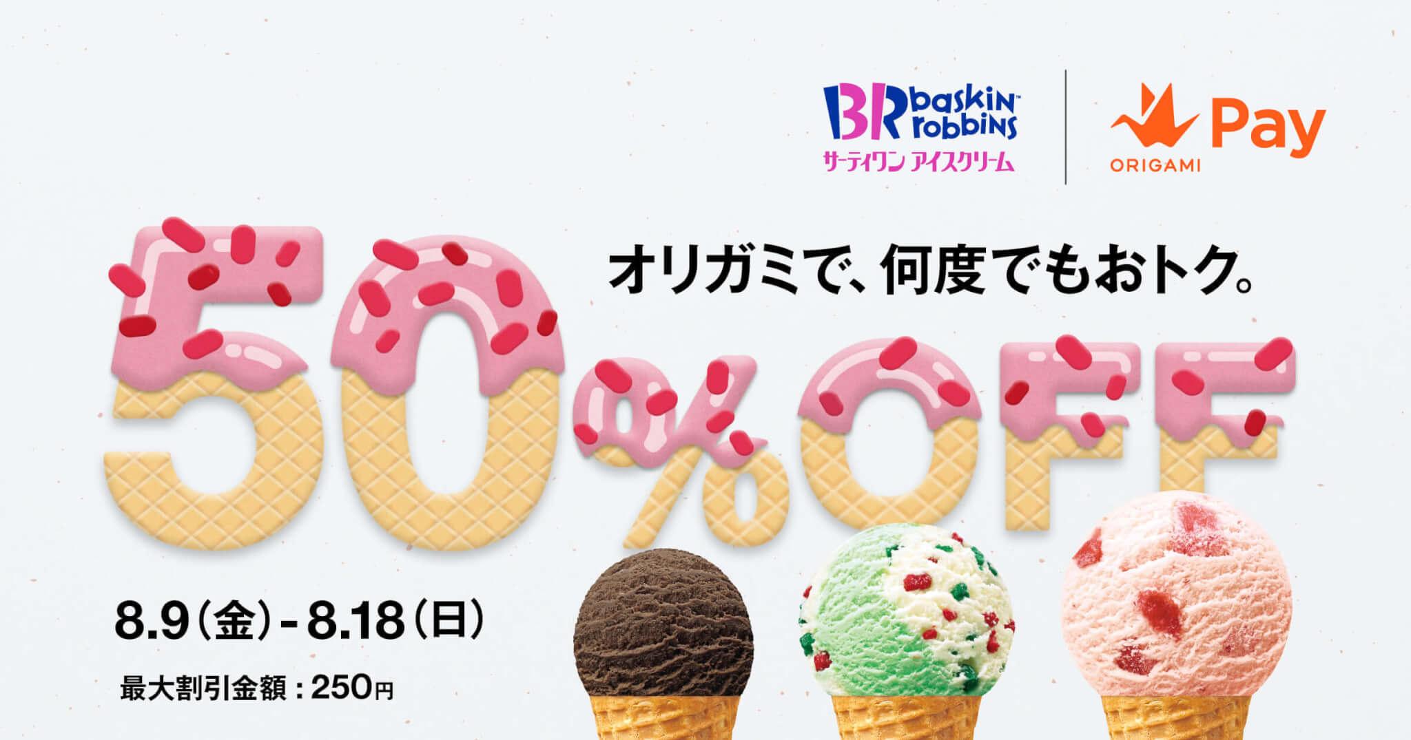 Origami Payのサーティワンアイスクリーム半額キャンペーン